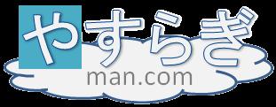 やすらぎ-Yasuragiman.com-